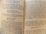 """Изд. 1993 г.  Василь Стус  """"Феномен доби"""". 94 стор., фото №7"""