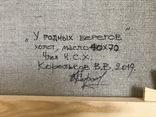"Картина холст,масло ""У родных берегов"" разм. 40х70см., фото №10"