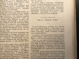 1947 Сергеев-Ценский Севастопольская страда, фото №6