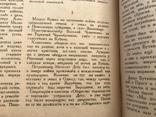 1947 Сергеев-Ценский Севастопольская страда, фото №7