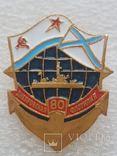 Знак ВМФ Днепровская флотилия 80, фото №3
