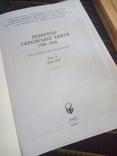 Репертуар Української книги 1798-1916, фото №3