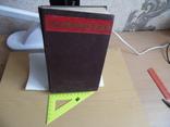 Маяковський  1953 р на укр. мові, фото №2