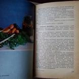 """Кравцов """"Домашнее консервирование и хранение пищевых продуктов"""" 1974р., фото №5"""