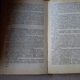 """Кравцов """"Домашнее консервирование и хранение пищевых продуктов"""" 1974р., фото №6"""
