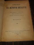 1913 Очерки по истории Византии, фото №5