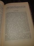 1913 Очерки по истории Византии, фото №10