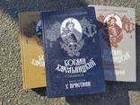 Богдан Хмельницкий трилогия 1987 М.Старицкий, фото №3