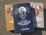 Богдан Хмельницкий трилогия 1987 М.Старицкий, фото №2