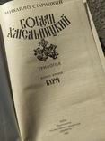 Богдан Хмельницкий трилогия 1987 М.Старицкий, фото №8