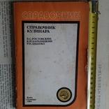Справочник кулинара 1984р., фото №2