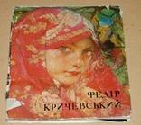 Альбом  Кричевский, фото №2
