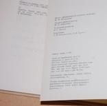 Альбом  Кричевский, фото №5