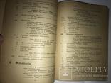 1919 УНР Міжнародна бібліографічна класифікація. Ю.Меженко, фото №6