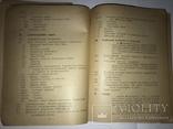 1919 УНР Міжнародна бібліографічна класифікація. Ю.Меженко, фото №7