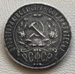 1 рубль 1922 год (А Г) РСФСР серебро, фото №10