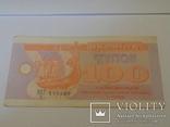 Купон 100 Карбованців 1992 Перший випуск 115469