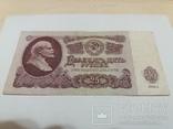 25 Рублей 1961 ХК 4413325