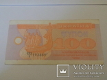 Купон 100 Карбованців 1992 Перший випуск 193889