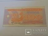 Купон 100 Карбованців 1992 Перший випуск 203169