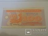 Купон 100 Карбованців 1992 Перший випуск 905013
