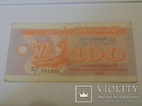 Купон 100 Карбованців 1992 Перший випуск 731850