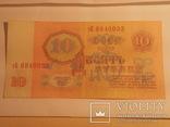 10 Рублей 1961 гБ 6840033