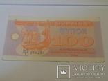 Купон 100 Карбованців 1992 Перший випуск 216231