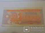 Купон 100 Карбованців 1992 Перший випуск 118636