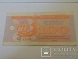 Купон 100 Карбованців 1992 Перший випуск 237082