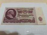 25 Рублей 1961 НП 9576177