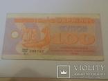 Купон 100 Карбованців 1992 Перший випуск 099147