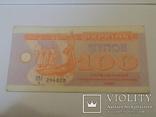 Купон 100 Карбованців 1992 Перший випуск 294828