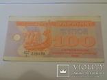 Купон 100 Карбованців 1992 Перший випуск 228638