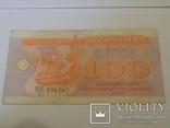 Купон 100 Карбованців 1992 Перший випуск 094041