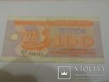 Купон 100 Карбованців 1992 Перший випуск 730531