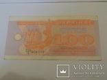 Купон 100 Карбованців 1992 Перший випуск 006579