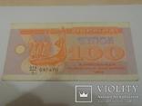 Купон 100 Карбованців 1992 Перший випуск 097470