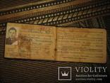 Судейский билет, 1955 год, фото №4