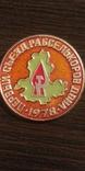 Первый съезд рабселькоров Дона 1978 г, фото №2