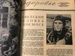 1961 Подшивка Здоровье, фото №2