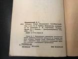 1991 Гетьман Сагайдачный. Днепропетровск, фото №10