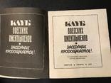 1991 Одесса. Клуб Одесских джентльменов. Одесский юмор, фото №5