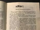 1991 Одесса. Клуб Одесских джентльменов. Одесский юмор, фото №6