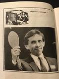 1991 Одесса. Клуб Одесских джентльменов. Одесский юмор, фото №2