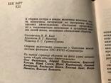 1991 Одесса. Клуб Одесских джентльменов. Одесский юмор, фото №7