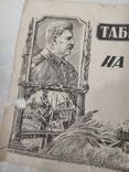Титульный лист со Сталиным план-календарь 1947, фото №3
