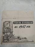 Титульный лист со Сталиным план-календарь 1947, фото №2