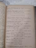 Физико механические основы электрического рудничного подъёма углетехиздат 1952, фото №5