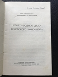 1958 Военное издательство. Спорт. Комсомол, фото №3